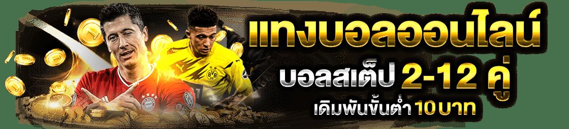 UFA365 แทงบอลออนไลน์
