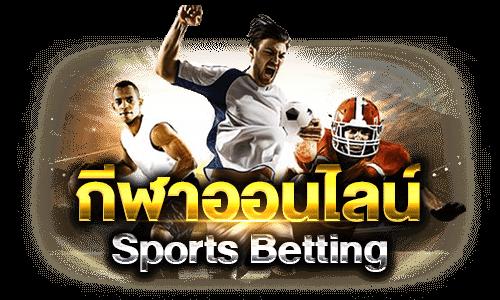UFA365 กีฬาออนไลน์ Sports-Betting