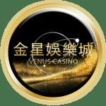 คาสิออนไลน์ venus casino